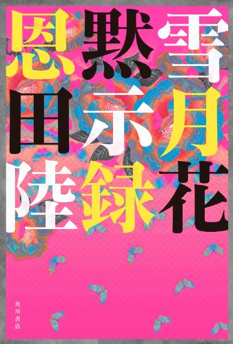 雪月花黙示録 (角川書店単行本)