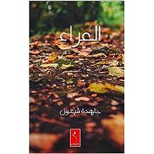 العراء (Arabic Edition)