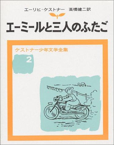 エーミールと三人のふたご (ケストナー少年文学全集 (2))