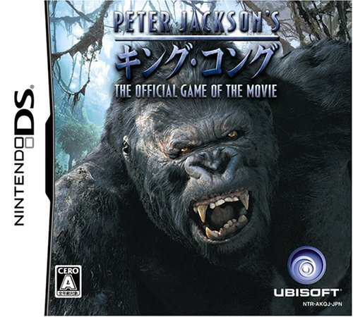 PETER JACSON`S キング・コング オフィシャルゲームオブザムービー