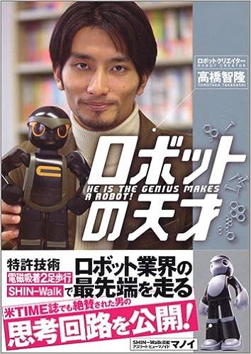 ロボットの天才 | ロボットクリエイタ-・高橋智隆 |本 | 通販 | Amazon
