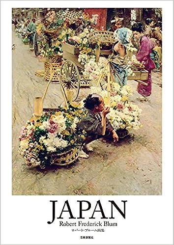 JAPAN ロバート・ブルーム画集 |...