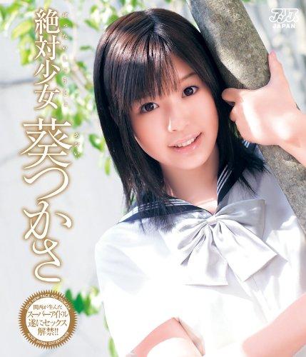 絶対少女 葵つかさ(Blu-ray Disc)