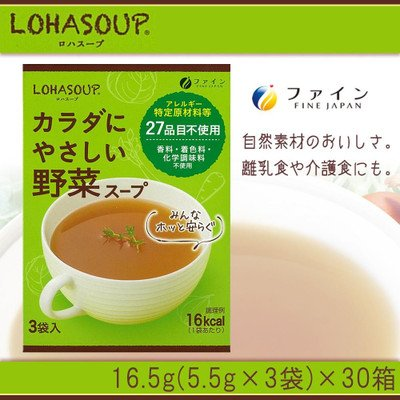 アレルギー27品目 化学調味料不使用の野菜スープ ファイン LOHASOUP ロハスープ カラダにやさしい野菜スープ 16.5g 5.5g×3袋 ×30箱 B07D6BKF7G