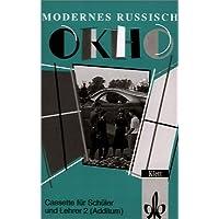 Modernes Russisch - Okno. Unterrichtswerk für Gymnasien: Okno - Modernes Russisch, 1 Cassette für Schüler und Lehrer