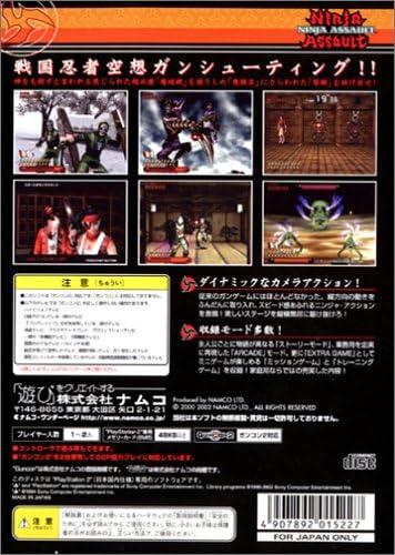 Amazon.com: Ninja Assault [Japan Import]: Video Games