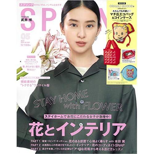 SPRiNG 2021年 5月号 表紙画像