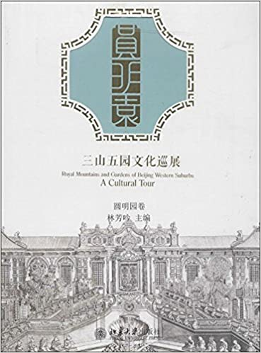 Book Three mountains and five volumes of Yuanmingyuan Park & ??Cultural Tour(Chinese Edition)