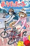 おりたたぶ(1) (講談社コミックス)