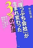 「「崖っぷち会社」が生まれ変わった3つの方法」中山 裕一郎
