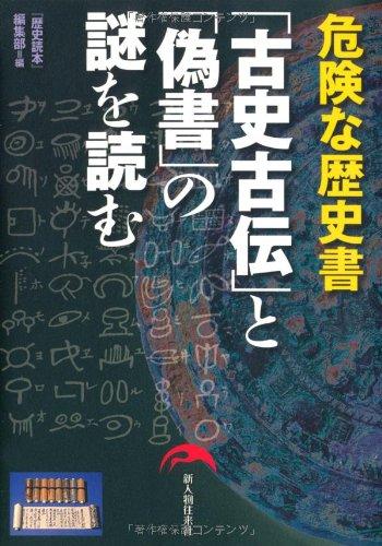 Read Online Koshi koden to gisho no nazo o yomu : kiken na rekishisho ebook
