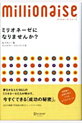 Business rules of seven women learn to earn it? -8 Digits Become a Mirioneze (2003) ISBN: 4887592647 [Japanese Import] Tankobon Hardcover