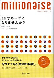 Business rules of seven women learn to earn it? -8 Digits Become a Mirioneze (2003) ISBN: 4887592647 [Japanese Import]