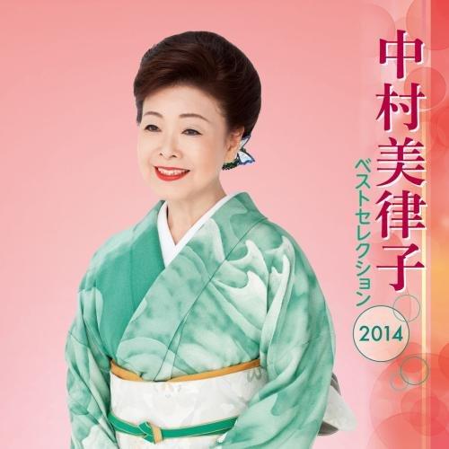 中村美律子 / 中村美律子 ベストセレクション2014の商品画像