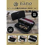 nano・universe レシートと小銭が分かれる!長財布 BOOK
