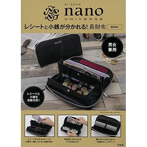 nano・universe レシートと小銭が分かれる!長財布 BOOK 画像