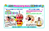 With sound Anpanman Merry is allowed mountain crying baby (japan import) by Agatsuma