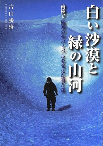 Download Shiroi sabaku to midori no sanga : nankyoku gokkan no sabaibaru o sasaeta sake to shoku pdf