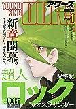 ヤングキングアワーズ 2020年 01 月号 [雑誌]