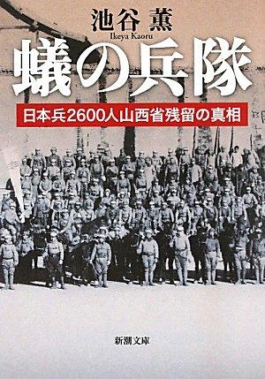 蟻の兵隊―日本兵2600人山西省残留の真相 (新潮文庫)