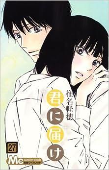 君に届け 第01-27巻 [Kimi ni Todoke vol 01-27]