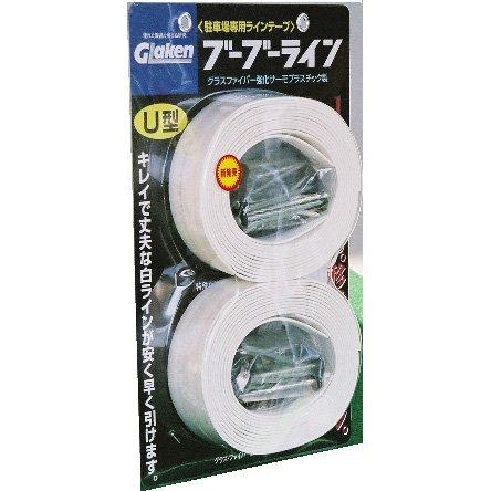 グラスファイバー工研 駐車場用ラインテープ ブーブーライン U型 [BBL3-U2A] 釘の種類:アスファルト用 B00MLXBTEA 10500