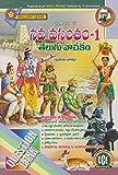 Class VI Telugu First Language Question Bank