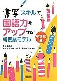 img - for Shosha sukiru de kokugoryoku o appu suru shin jugyo   moderu : sho  gakko  hen book / textbook / text book