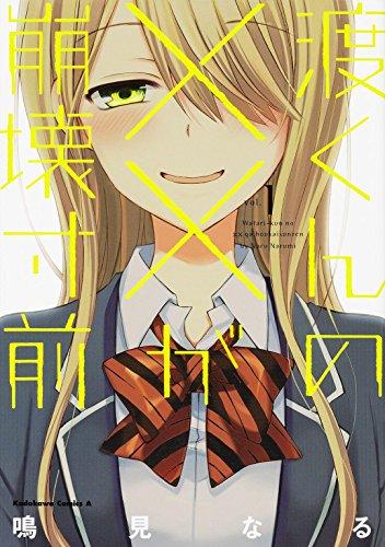 渡くんの××が崩壊寸前 (1) (カドカワコミックス・エース)