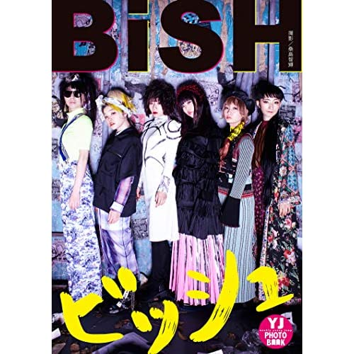 BiSH ビッシュ 表紙画像
