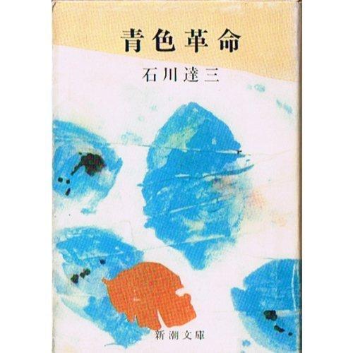 青色革命 感想 石川 達三 - 読書...