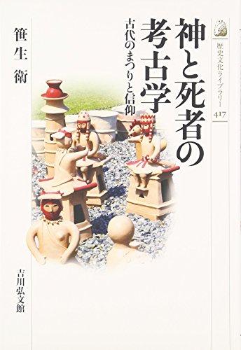 神と死者の考古学: 古代のまつりと信仰 (歴史文化ライブラリー)