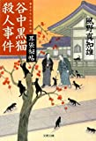 谷中黒猫殺人事件―耳袋秘帖 (文春文庫)