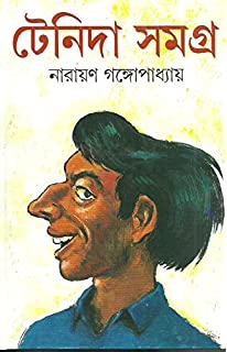 Narayan Debnath Comics Samagra 2 Pdf