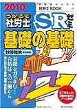 うかるぞ社労士SRゼミ〈2010年版〉基礎の基礎 (受験者のための社労士BOOK 54)