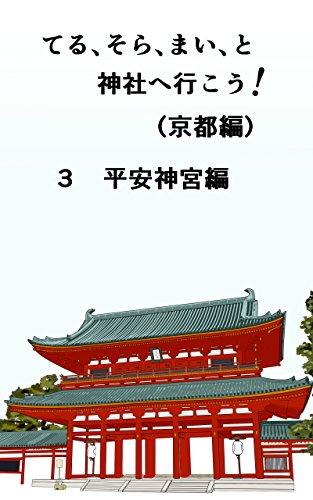 Lets go to Shinto shrines with Teru Sora and Mai in Kyoto Part3 Heian Jingu Shrine teru sora mai to jinjyahe ikou kyotohen (Japanese - Heian Kyoto Shrine In
