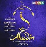 BROADWAYS NEW MUSICAL COMEDY ALADDIN by Gekidan Shiki