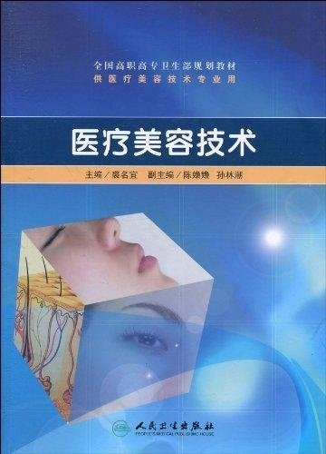 Read Online medical cosmetic technology (vocational beauty with CD)(Chinese Edition) PDF