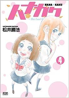 ハナカク -The Last Girl Standing- 第01-04巻 [Hanakaku – The Last Girl Standing vol 01-04]