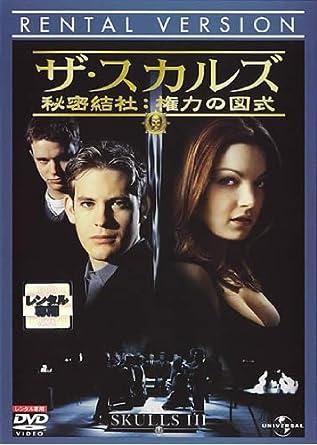 Amazon.co.jp | ザ・スカルズ 秘...