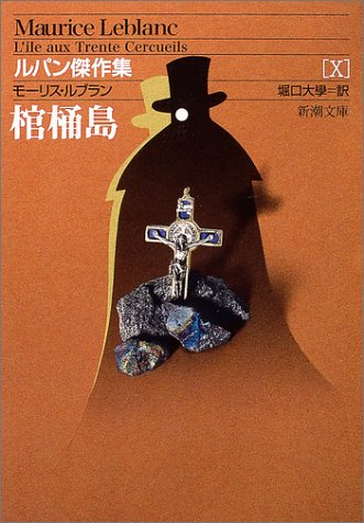 棺桶島 (新潮文庫―ルパン傑作集)