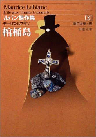 棺桶島 (新潮文庫―ルパン傑作集)...