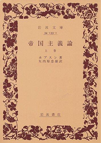 帝国主義論〈上巻〉 (1951年) (岩波文庫)