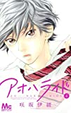 By Io Sakisaka Ao Haru Ride / Aoharaido Vol.4 [Japanese Edition] [Comic]