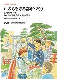 Inochi o mamoru toshizukuri : Kazoku de yomu bosai dokuhon. Akushonhen (Minna de sonaeru koiki fukugo saigai).