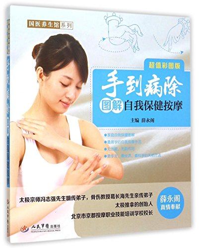 Self Massage (valuable painting version) (Chinese Edition)