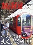 旅と鉄道 2017年 07 月号 [雑誌]