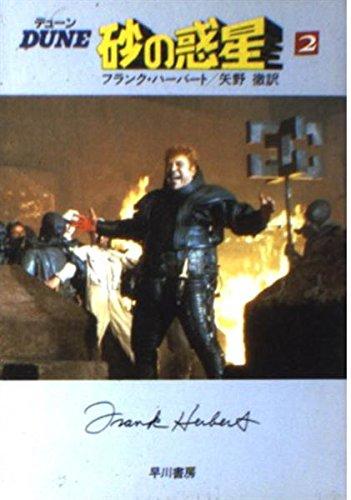 デューン 砂の惑星 (2) (ハヤカワ文庫 SF (83))