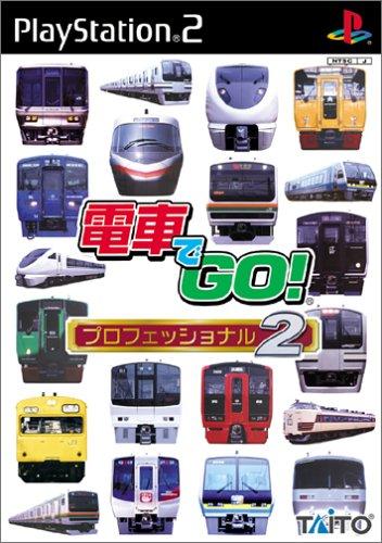 電車でGO! プロフェッショナル2の商品画像