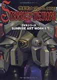 Sunrise Art Works Mobile Suit Gundam 0083 Stardust Memory OVA Series